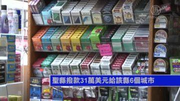 投入31万 硅谷圣县拟降低吸烟危害