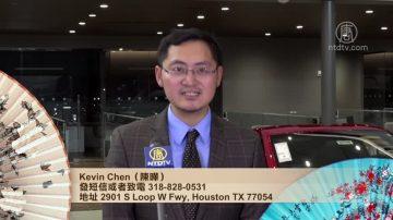 Kevin Chen陈晔 向新唐人观众拜年