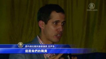 委国议长反独裁 吁外国冻结委政府账户