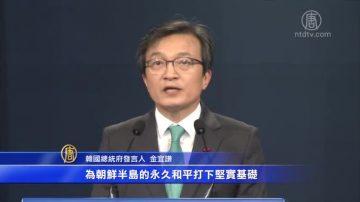 第二次川金会公布 韩国盼推进半岛和平