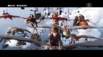 《驯龙高手3》来了 速览2019年贺岁片