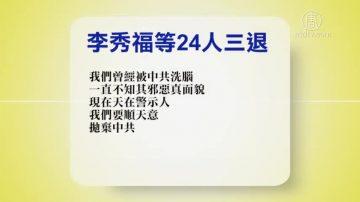 【禁闻】1月20日退党精选