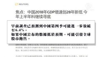 【禁闻】中国GDP创新低 经济下行刺激乏力