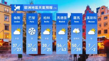 1月23日全球天气预报