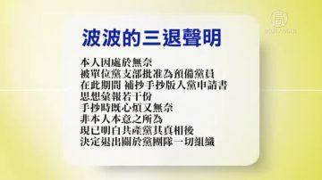 【禁闻】1月27日退党精选