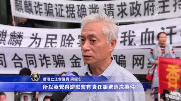 麒麟韦尔遭质疑涉跨境犯罪 港证监跟进