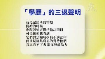 【禁闻】1月9日退党精选