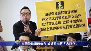 """港国歌法细节公布 或让香港更""""大陆化"""""""