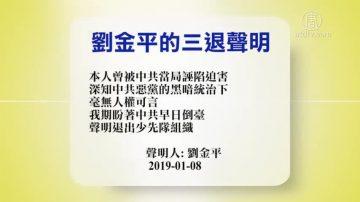 【禁闻】1月10日退党精选
