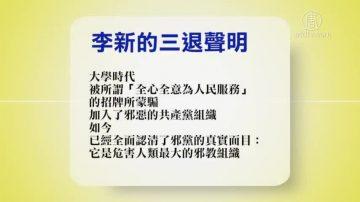 【禁闻】1月11日退党精选