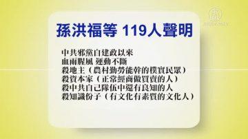 【禁闻】1月13日退党精选