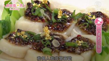 厨娘香Q秀:千岁爷豆腐-砂锅蒜子焗龙胆