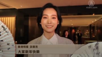 香港明星谈善言向新唐人观众拜年