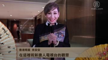 香港明星余安安向新唐人观众拜年