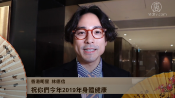 香港明星林德信向新唐人观众拜年