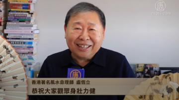 香港著名风水命理师卢恒立向新唐人观众拜年
