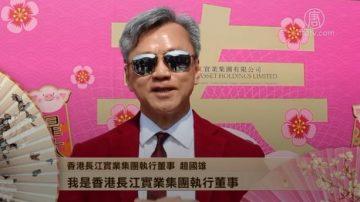 香港长江实业集团执行董事赵国雄向新唐人观众拜年