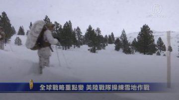 全球战略重点变 美陆战队操练雪地作战