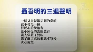 【禁闻】2月3日退党精选