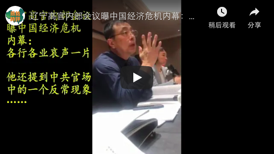 辽宁高官内部会议曝经济危机内幕:各行各业哀声一片 他还提到中共官场中的一个反常现象……
