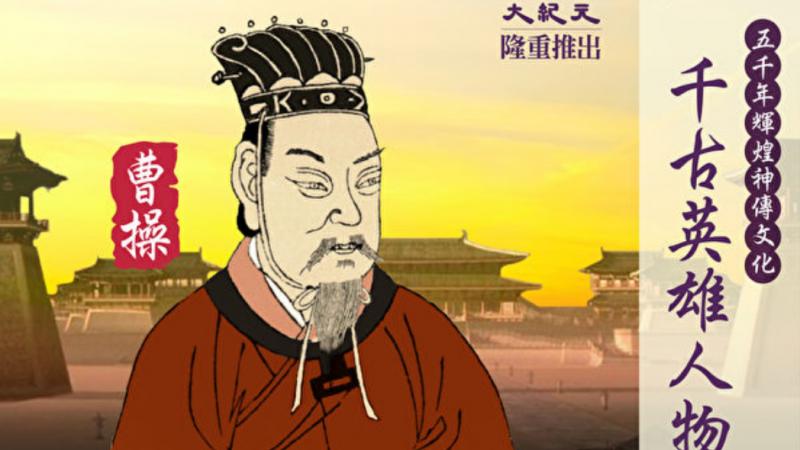 【千古英雄人物】曹操(10) 战潼关 成鼎足
