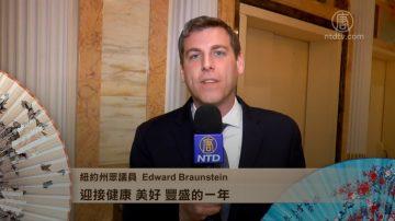 纽约州众议员Edward Braunstein拜年