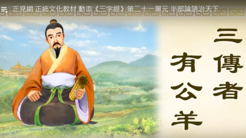 正见网 正统文化教材 动画《三字经》第二十一单元 半部论语治天下(视频)