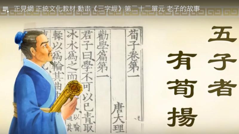 正见网 正统文化教材 动画《三字经》第二十二单元 老子的故事(视频)