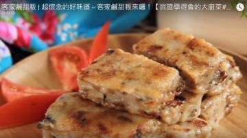 客家咸甜粄 做出妈妈的好味道(视频)