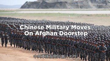 中国解密:中共军队敲开阿富汗大门