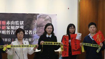 李净瑜救夫求国际声援 获邀出席川普国情咨文发表