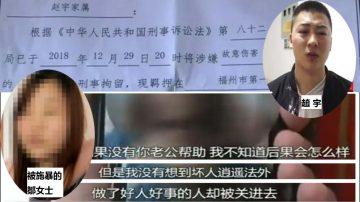 福州赵宇案:90%的人没看清公安愚民手法
