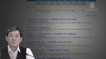 吉林省白城市原政法委书记林玉成被查