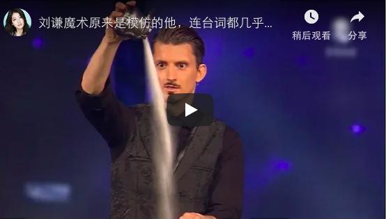 刘谦魔术是模仿他的?连台词都几乎一模一样