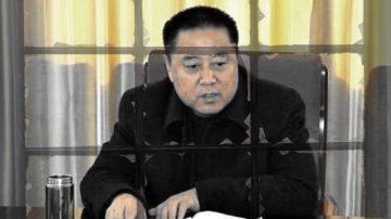 除夕前一天被判死缓  中共一政法书记罪行曝光