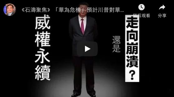 石涛:预计川普对华为全面行政禁止令 出现在刘鹤贸易峰会前