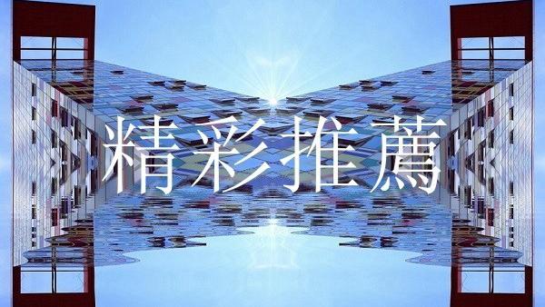【精彩推荐】北京突喊惊涛骇浪 高层做最坏打算