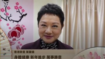 香港歌星叶丽仪向新唐人观众拜年