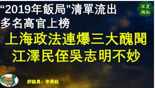 """上海政法三大丑闻接连引爆 """"2019年饭局""""清单流出"""