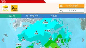 香港天文台 今年发出首个黄色暴雨警告