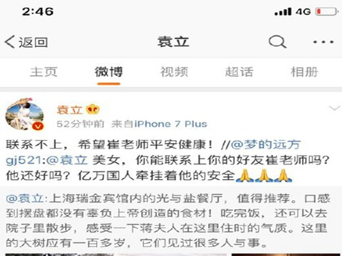 崔永元疑被控制 「一抽屜」恐成禍水