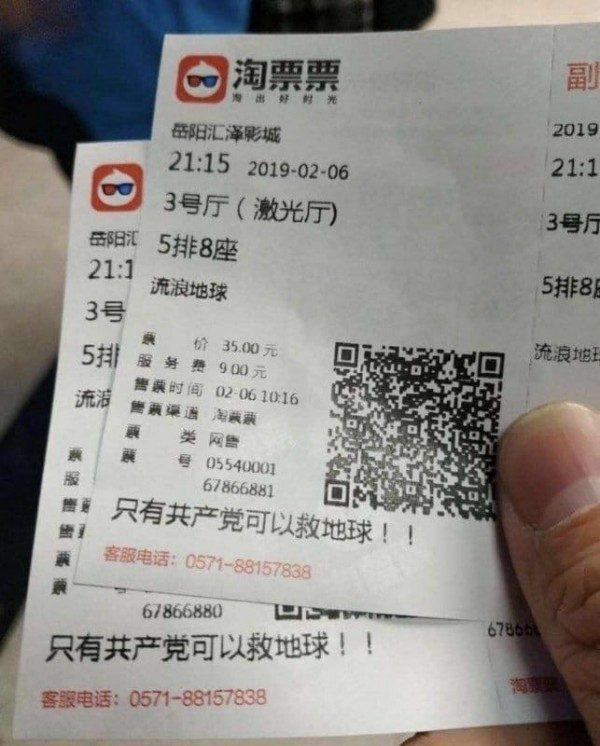 發瘋前兆?中國電影票驚現「共產黨可救地球」口號