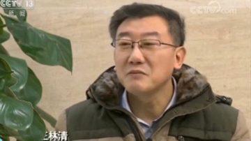 热帖:王林清,你特么可真是个蠢货