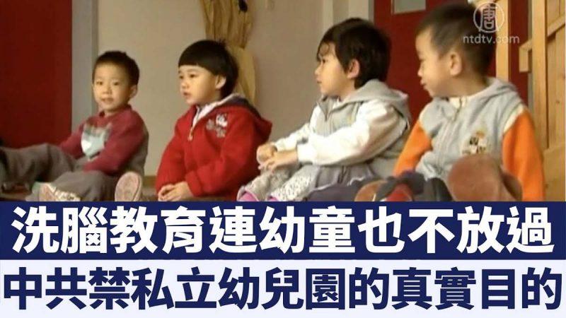 """徐州强行接管民办幼儿园 新""""公有化""""拉开序幕?"""