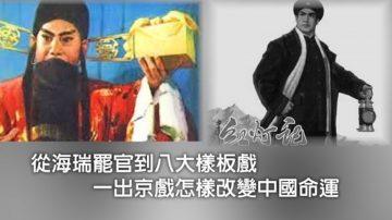 江峰时刻:海瑞罢官和样板戏——京戏怎样改变中国命运