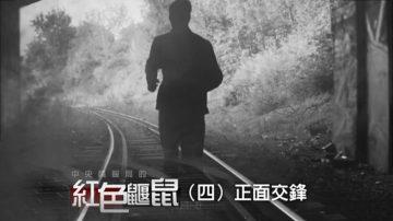 江峰时刻:中央情报局的红色鼹鼠第四集——正面交锋