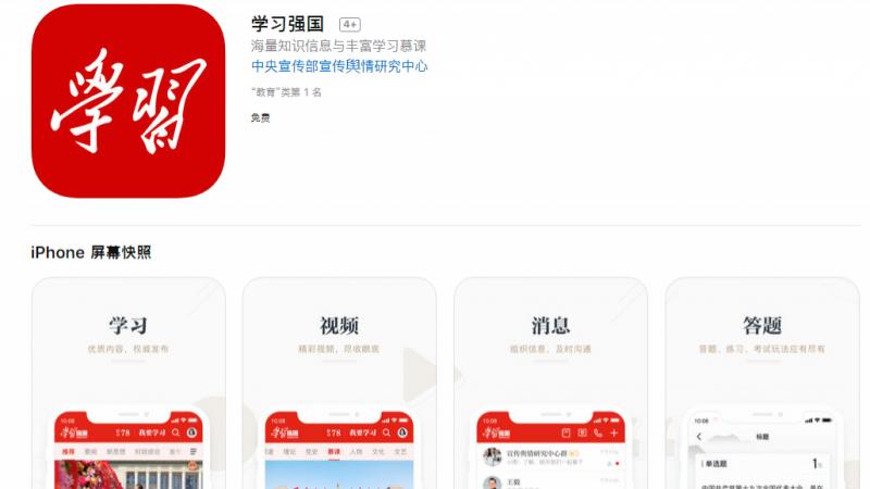 """王沪宁惹麻烦 逼党员用""""学习强国""""App遭反弹"""