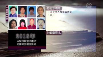 中共迫害实录:2018至少69人迫害致死