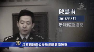 江西铜鼓县公安局长陈云南被查