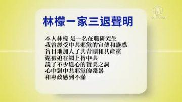 【禁闻】2月13日退党精选